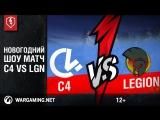 WoT Blitz. Шоу Матч: C4 против LGN