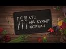 Кулинарное шоу «Кто на кухне хозяин» смотрите уже сегодня в 12.30, 16.30, 19.50