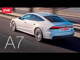 Audi A7 тест-драйв — репортаж Алекандра Тычинина