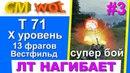 WOT это светляк 4/ Крутейший бой на Т71/ 13 фрагов/ Вестфильд