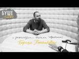 БУШЕ Talks #1. Борис Хлебников