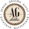 Багетная мастерская A.G.Studio