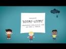 Реклама методики 'Boomy Loomy' Одна из методик проекта Я хочу учить английский с мамой на Альбина Кутлунина