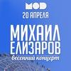 20/04-Михаил Елизаров @ Mod