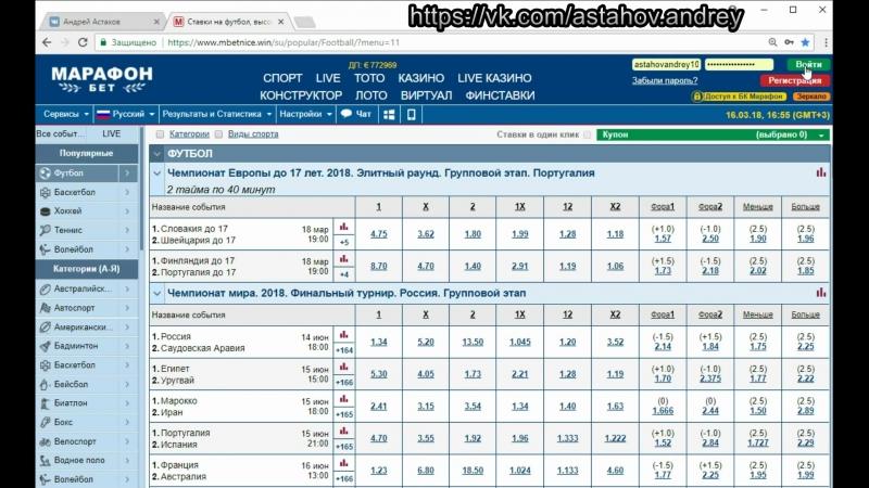 Видеоотчет матча на 15.03.18 с БК Марафон