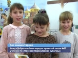 ГТРК ЛНР. Фонд «Добротолюбие» передал школе №27 учебники. 30 октября 2017