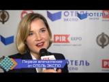 Интервью Шеф-консьержа MOSS Boutique Hotel, PR executive Les Clefs d'Or Russia Анны Ендриховской на VI Международной выставке дл