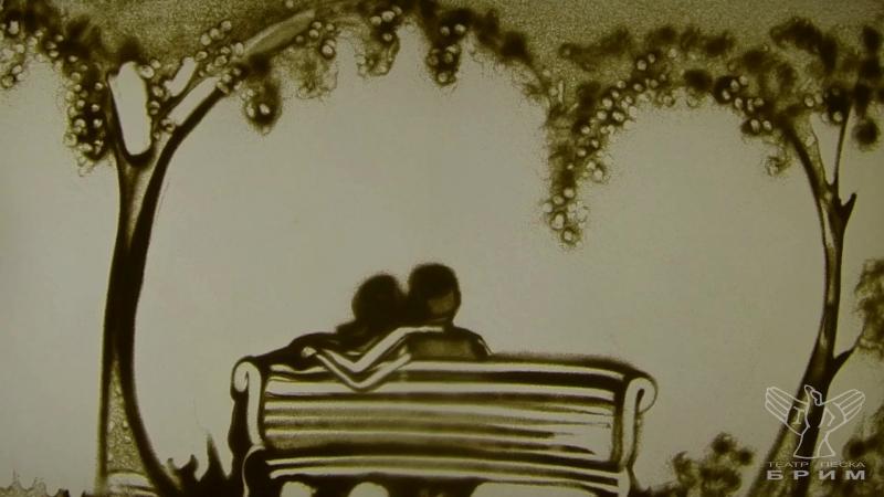 Романтичное песочное шоу Брим » Freewka.com - Смотреть онлайн в хорощем качестве