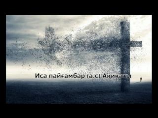 Иса пайғамбар (а.с) ақиқаты.
