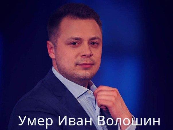 Умер журналист Иван Волошин