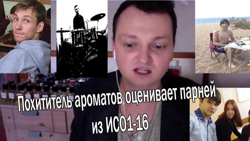 Похититель Ароматов оценивает парней из ИСО1-16