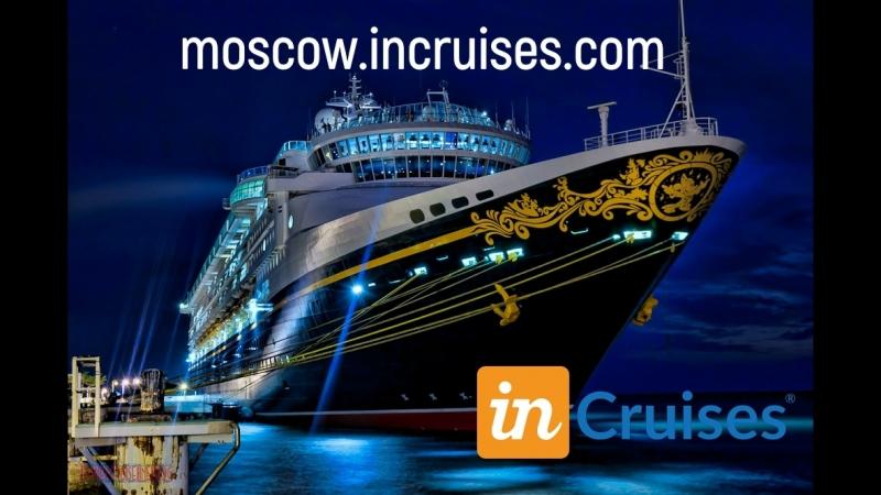 Disney Cruise - круиз со скидкой 50% всем членам клуба InCruises (Инкрузис)