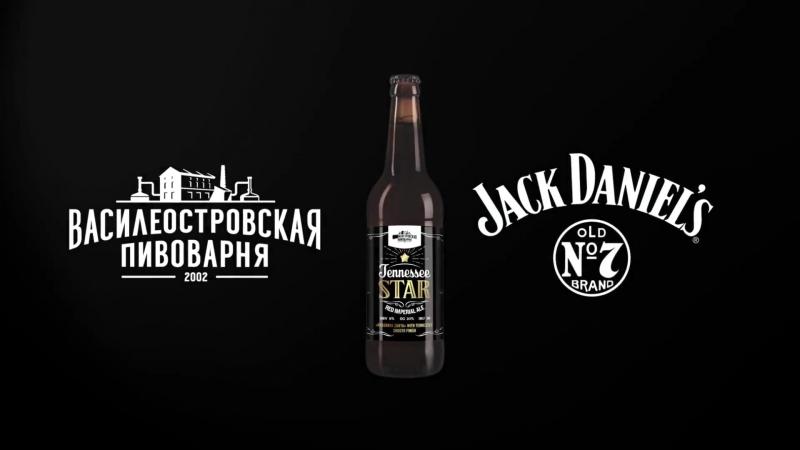 Tennessee Star. Василеостровская Пивоварня JACK