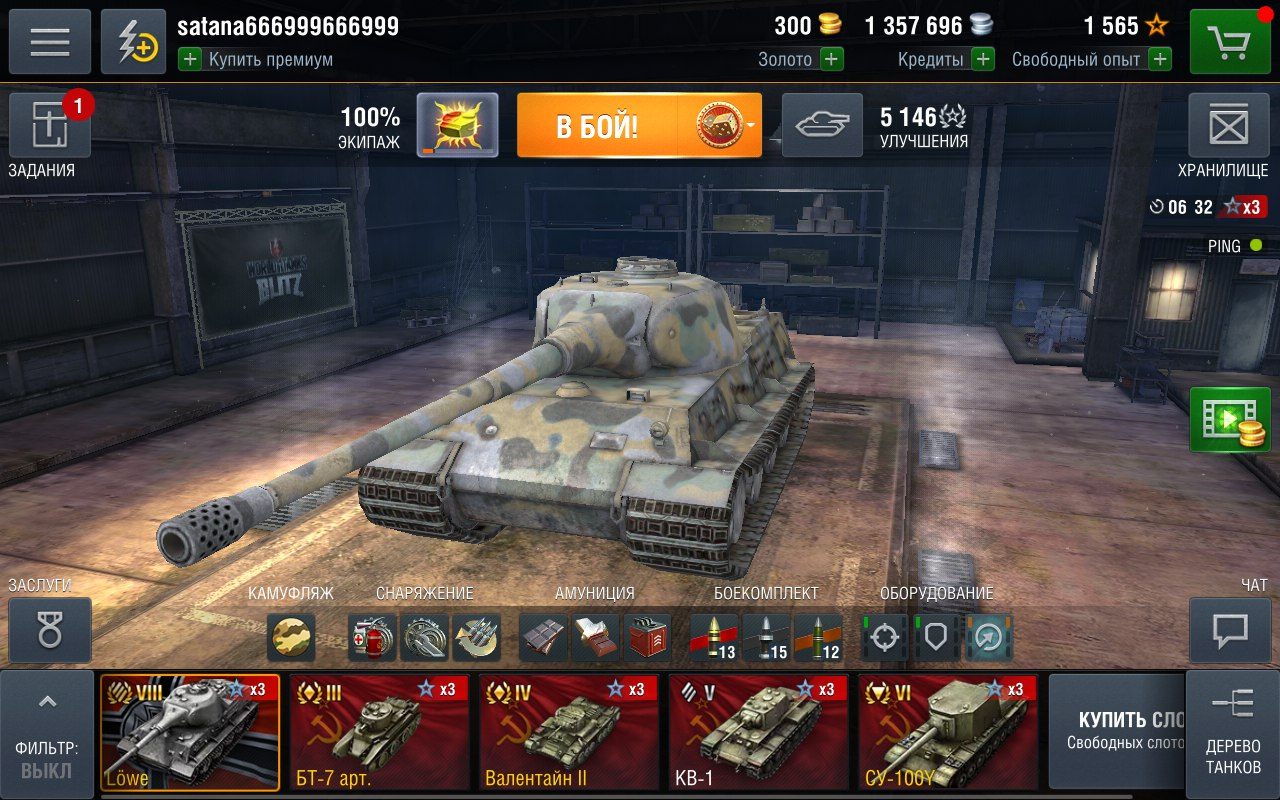 Аккаунт World of Tanks Blitz