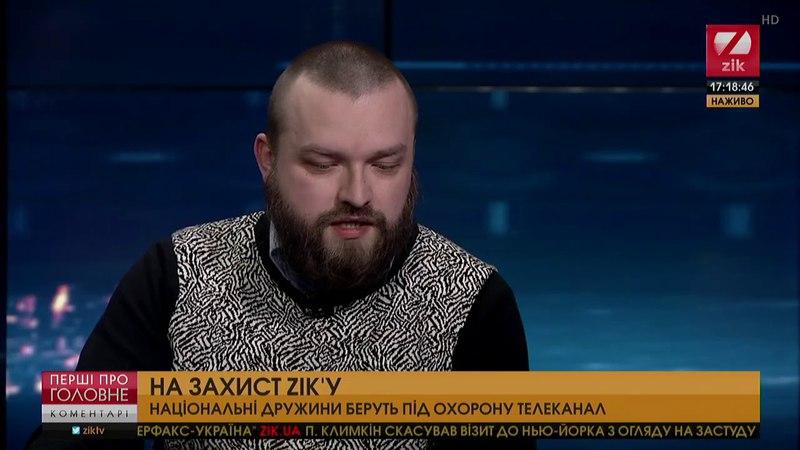Роман Чернишов: Від сьогодні на телеканалі ZIK будуть чергувати Національні дружини