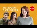 Алексей Навальный Настя Рыбка и Алекс Лесли Большое интервью