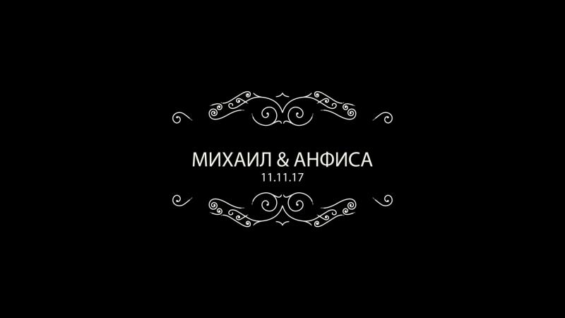 анонс свадебного фильма Михаила и Анфисы