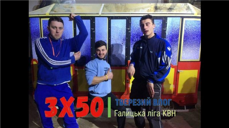 3x50 Тверезий vlog 4 Галицька ліга КВН