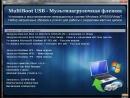 Восстановление windows 8.1 с флешки