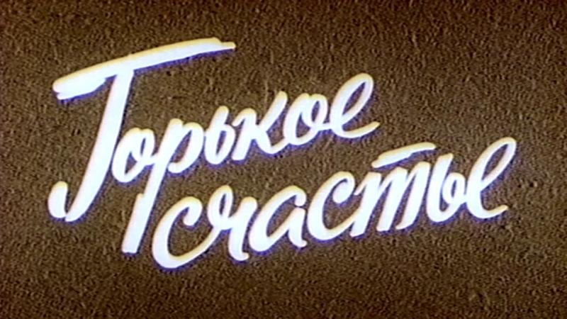Тени исчезают в полдень. 3 серия (1972)