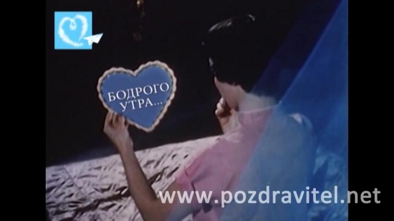 Бодрая и веселая видео открытка Доброго утра и удачного дня для женщины._HD