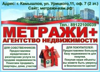 Камышлов объявления услуги продавец консультант в люберцах свежие вакансии