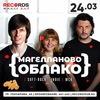 Магелланово Облако ● 24/03 ● Ульяновск