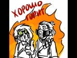 Прохождение Team Fortress 2 - Хома, Хиро и GRMC