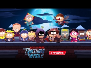 South Park: The Fractured But Whole: Хвалебный трейлер