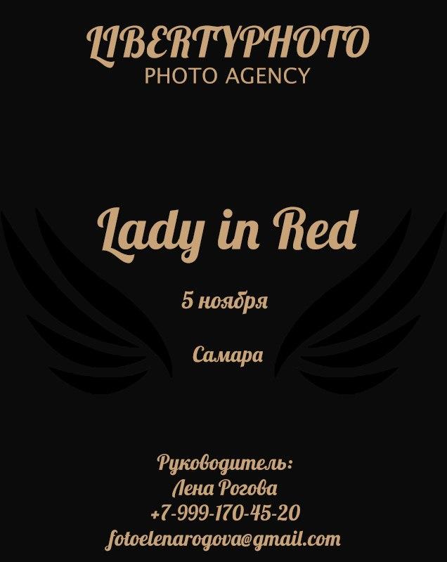 Афиша Самара Фотопроект «Lady in Red»