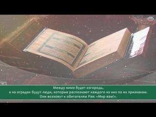 Сура 7 Аль-Араф (Ограды), аяты 40-51