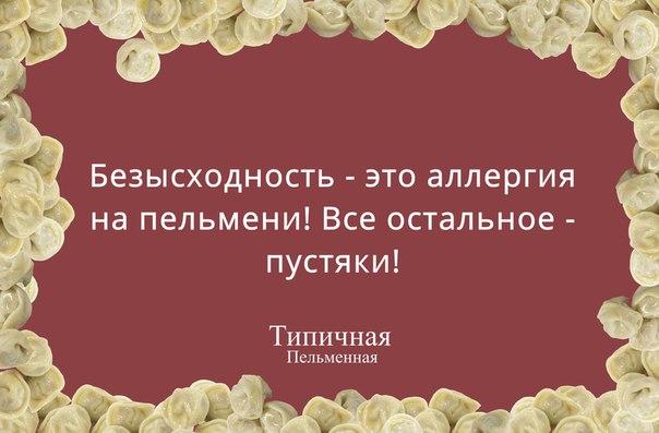 И врагу такого не пожелаешь😄 . #типичнаяпельменная #Красноярск