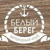 """Загородный клуб """"Белый Берег"""", город Братск"""