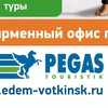 Pegas Touristik Votkinsk Пегас Воткинск