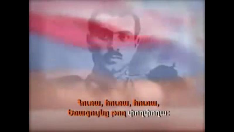 Армянская Народная Песня в Честь Великого ГАРЕГИНА НЖДЕ !!