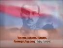 Армянская Народная Песня в Честь Великого ГАРЕГИНА НЖДЕ