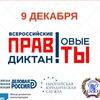 Всероссийский Правовой Диктант г.Сыктывкар