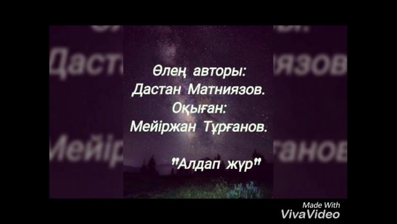 Дастан Матниязов-Алдап жүр,(оқығанМейіржан Тұрғанов)