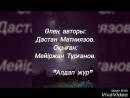 Дастан Матниязов-Алдап жүр,(оқыған:Мейіржан Тұрғанов)