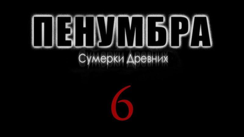 Пенумбра: Сумерки древних - Прохождение игры на русском [6] Финал   PC