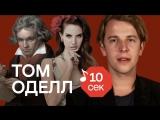 Узнать за 10 секунд | Том Оделл угадывает треки Elton John, Imagine Dragons, LP и еще 32 хита