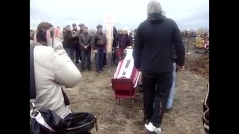 Похороны Вадима Глухова 2011г