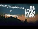 Игра The Long Dark Выживания Получение значков Возвращаемся к истокам