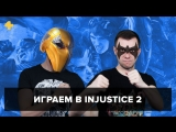 Фогеймер-стрим. Антон Белый и Артем Комолятов играют в Injustice 2