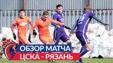 Обзор матча: ПФК ЦСКА — Рязань — 4:0