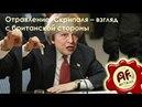 Отравление Скрипаля взгляд с британской стороны