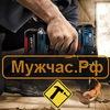 Муж на час | Мелкий бытовой ремонт в Москве
