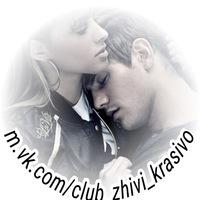 club_zhivi_krasivo