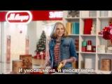 Новогоднее поздравление от М.Видео